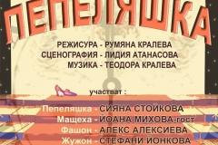Pepelqshka (1)